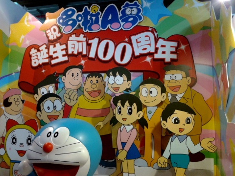 100 Years before Doraemon's Birth Exhibition!